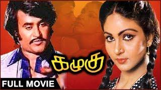 Kazhugu Full Movie – Rajinikanth | Rati Agnihotri | Y G Mahendran | Ilaiyaraja | Best Rajini Movies