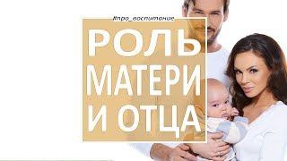 Психология воспитания детей: влияние матери и отца на успех в жизни ребенка