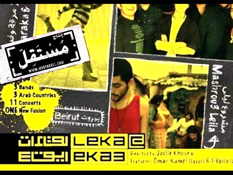 Ressala - 'Ada ft. Aziz Maraka & Mashrou' Leila رسالة - عادة - مع عزيز مرقة ومشروع ليلى
