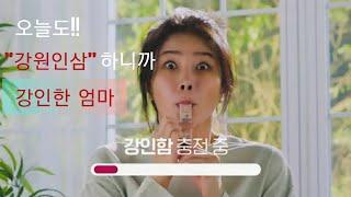"""배우유아름 """"홍삼광고"""" 강원인삼농협 …"""