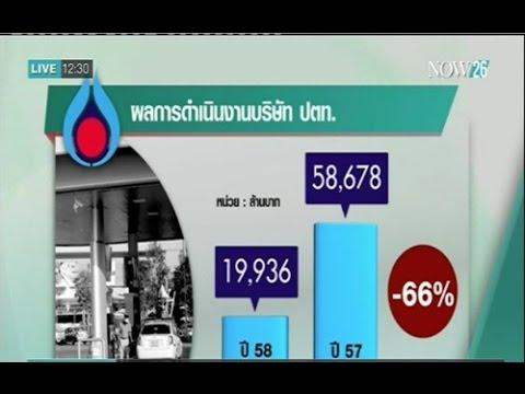 News ราคาน้ำมันดิ่งฉุด ปตท.ปี 58 กำไรวูบ 66%
