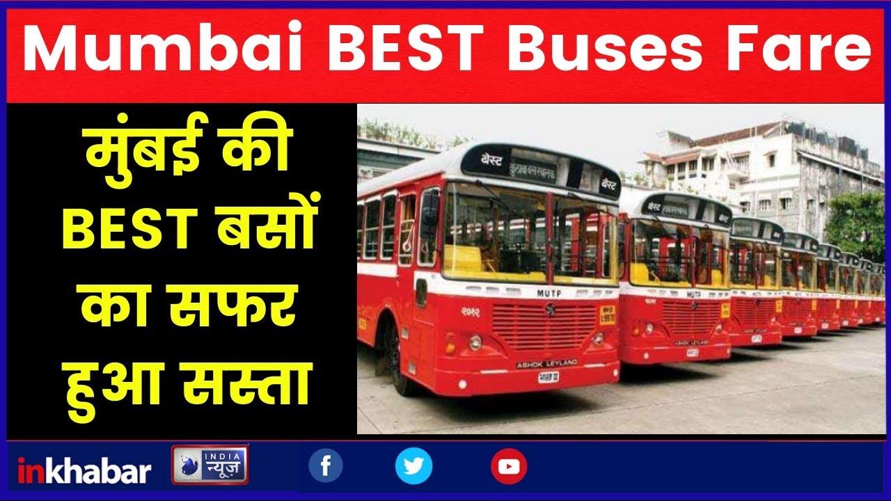 Mumbai BEST Buses fare reduced from Today;  मुंबई की BEST बसों का सफर हुआ सस्ता