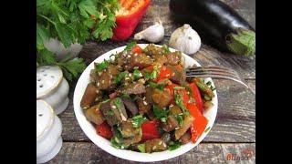 Салат с баклажаном Очень Просто и Вкусно Турецкая Кухня
