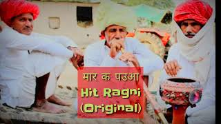 √ मार कै पव्वा || Susrad Ki Jhalak || Bali Sharma || Superhit Haryanvi Ragni ll Compitition Ragni ll
