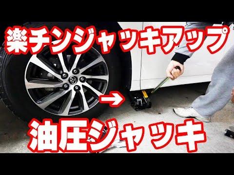 【タイヤ交換】油圧パンタジャッキが超便利【シザーズジャッキ 1,000kg DPJ-1000DX】【EMERSON(エマーソン) レンチセット】