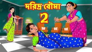দরিদ্র বৌমা 2 | Sasuri Vs Bouma | Bangla Golpo | Bangla Cartoon | Bengali Comedy Stories