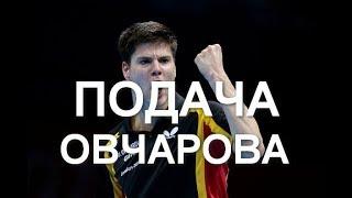 Подача Овчарова. Настольный теннис. Подача топор