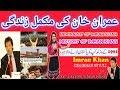 Life History of Imran khan-Biography of Imran Khan Urdu / Hindi