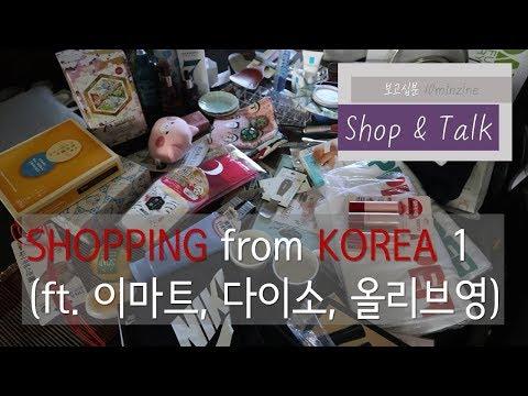 Free Download [보고십분] 쇼핑🛍& 톡 / 한국에서 사 온 것들 / Shopping From Korea (ft. 이마트, 다이소, 올리브영) Mp3 dan Mp4