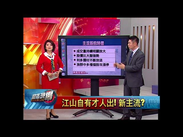 【股市現場-非凡商業台鄭明娟主持】20180521part.3(陳威良)