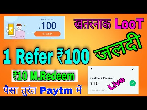 1 Refer ₹100 || Minimum Redeem 10₹ || Instant Payment Received || 2021 Today New App Refer And Earn
