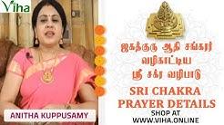 ஶ்ரீ சக்ர வழிபாடு எளிய முறை | SHRI CHAKRA MAHA MERU PRAYER | ANITHA KUPPUSAMY | VIHA ONLINE