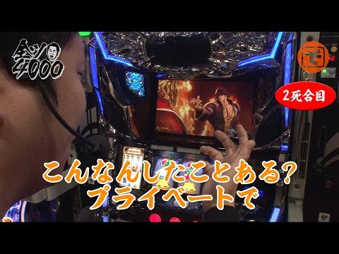 全ツ4000#20 【パチスロ蒼天の拳 朋友】 電飾鼻男 [でちゃう!]