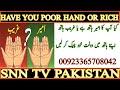 Dolat Ki Lakeer | Rich Hand | Poor Hand | ameer haath | ghreeb haath | Snn Tv Pakistan |