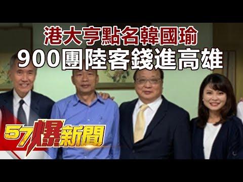 港大亨點名韓國瑜 900團陸客錢進高雄《57爆新聞》精選篇 網路獨播版