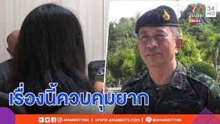 ทุบโต๊ะข่าว : สาวยะลาเหยื่อทหารทำท้องแล้วทิ้ง กอ.รมน.ชี้เรื่องส่วนตัวคุมยาก แต่มีโทษวินัย 10/02/62