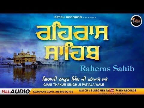 Rehras Sahib | Giani Thakur Singh Ji Patiale Wale | New Shabad 2016