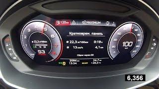 Audi A8L - разгон тела от 0 до 100
