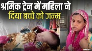 Shramik Special Train: मजदूर महिला ने ट्रेन में दिया बच्चे को जन्म