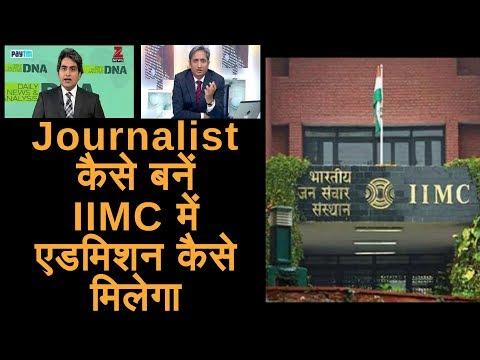 पत्रकार कैसे बनें। Journalism के सबसे बड़े संस्थान IIMC में एडमिशन कैसे लें। IIMC Admission