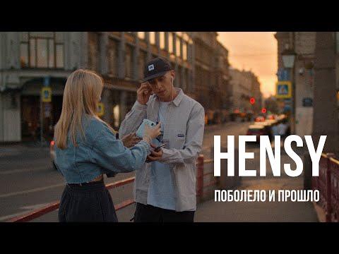 HENSY - Поболело