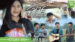 ฉันไม่ออนซอน - เนม สุรพงศ์ 【 STORY MV 】