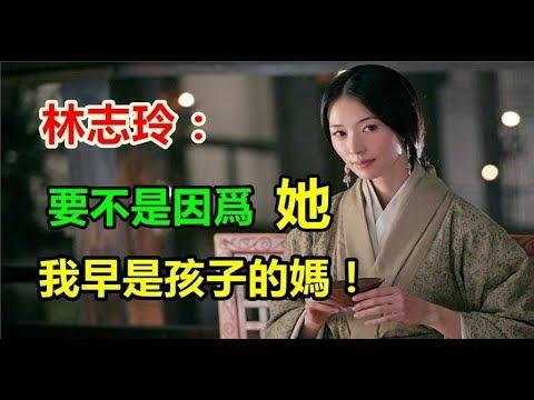 隱瞞了12年,44歲林志玲坦言:就算不嫁言承旭,人生一樣【沒在怕】的! - 藝人故事