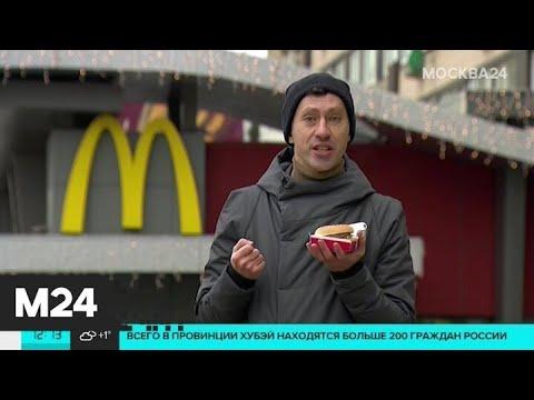 """Очередь перед первым """"Макдоналдс"""" в Москве 30 лет назад вошла в книгу рекордов - Москва 24"""