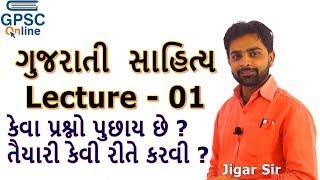 Lecture 01 - Gujarati Sahitya - Intro Lecture