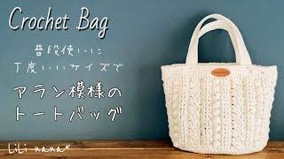 Download lagu かき 針編み アラン模様のトートハ ック の編み方 Crochet Bag