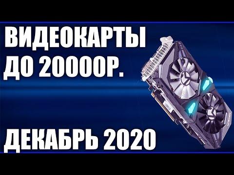 ТОП—6. Лучшие видеокарты до 20000 руб. Сентябрь 2020 года. Цена - Качество. Рейтинг!