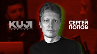 Сергей Попов: что внутри чёрной дыры? (Kuji Podcast 36)