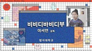 GFSF2020 이서연 감독 GV 코멘터리
