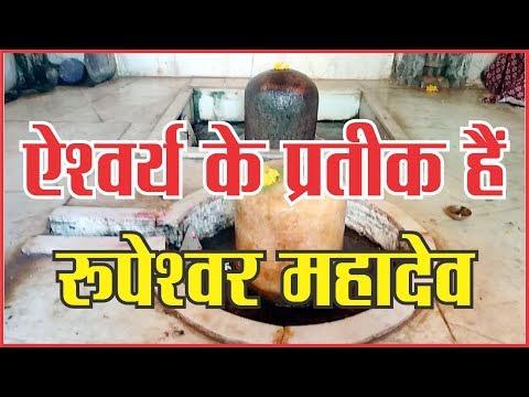 ऐश्वर्य के प्रतीक हैं रूपेश्वर महादेव #dharam #God #aarti #mahakaal #sanidev #jyotirling