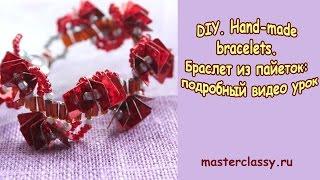 DIY. Hand-made bracelets. Браслет из пайеток: подробный видео урок