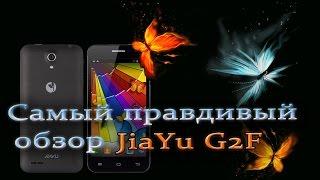 видео Смартфон Jiayu G2F: обзор, цена, характеристики
