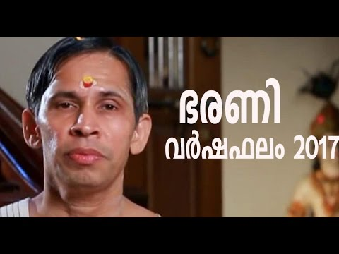 Bharani I Varshaphalam 2017 I Kanippayyur Narayanan Namboodiripad