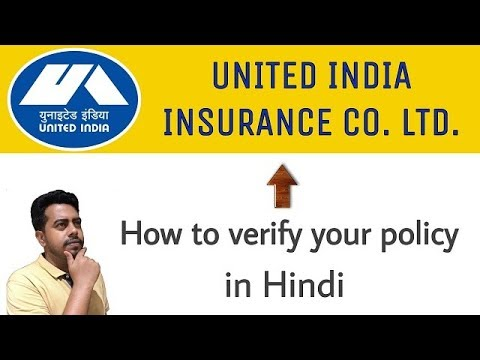 How  To Verify Your United India Insurance Co. Ltd. Policy In Just 1 Minute !! Hindi !!