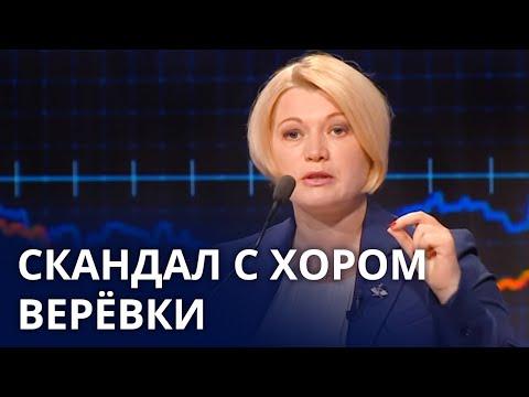 Хор Верёвки утратил моральное право открывать сессии Рады? Геращенко о «деградации юмора»