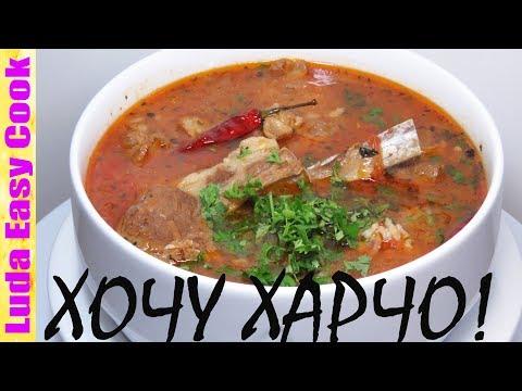 Как приготовить суп харчо по грузински
