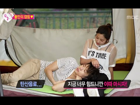 We Got Married, Woo-Young, Se-Young (21) #05, 우영-박세영(21) 20140621