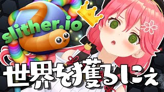 【 Slither.io 】ひさしぶり!Slither.ioで本気の戦いにぇ!🔥【ホロライブ/さくらみこ】