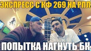 ЭКСПРЕСС С КФ 269 НА ВТОРОЙ ТУР РПЛ! ВЫПУСК ИЗ КОНТОРЫ!