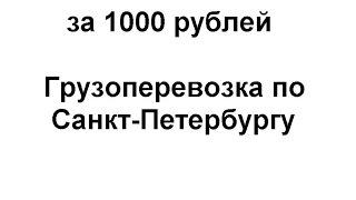 Грузоперевозка за 1000 рублей Санкт-Петербург(, 2016-04-28T09:28:48.000Z)