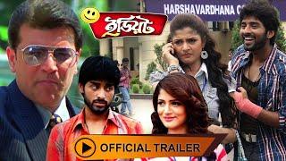 Official Trailer | Idiot | Ankush | Srabonti  | Latest Bengali Movie 2016