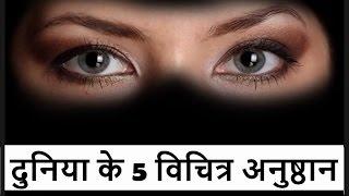 दुनिया के 5 सबसे विचित्र अनुष्ठान - Top 5 bizarre rituals around the world in Hindi