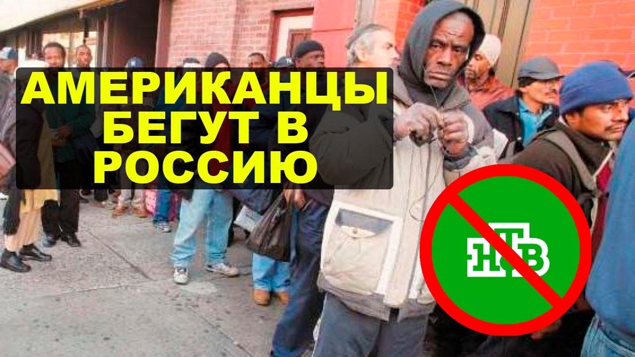 Новая бредятина НТВ: Американцы бегут в Россию
