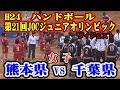 平成24年第21回JOCジュニアオリンピックカップハンドボール大会 熊本VS千葉(女子予選リーグ)ダイジェスト