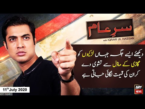 Sar-e-Aam | Iqrar Ul Hassan | ARYNews | 11 July 2020
