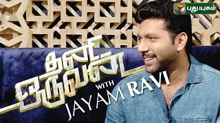 THANI ORUVAN with Actor Jayam Ravi Independence Day Special | 15/08/2015 | Puthuyugam TV